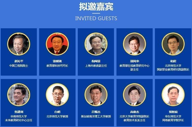 擬邀嘉賓1.png