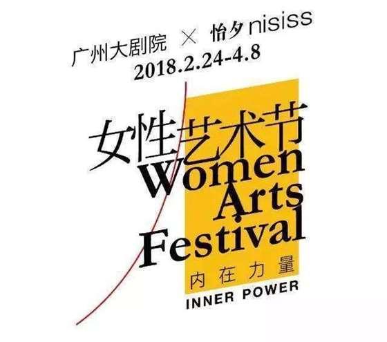 女性艺术节logo(白色底).jpg