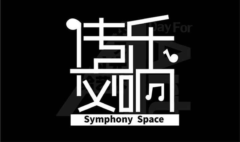 传乐交响logo.jpg