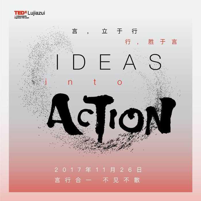 TEDxLujiazui_2017_square.jpg