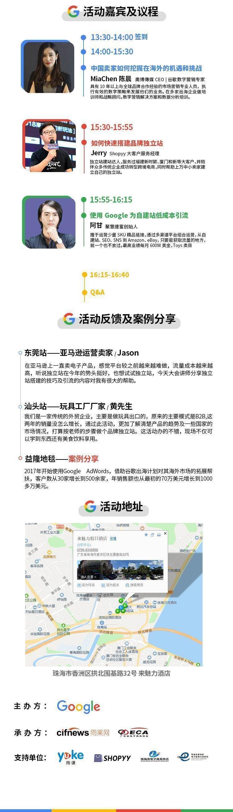 谷歌长图-珠海_02.jpg