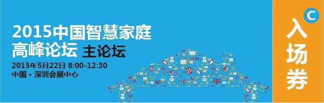 2015深圳(国际)集成电路创新技术与应用展(cice2015)