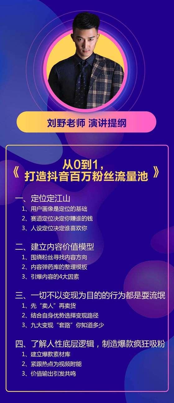 4 导师课程大纲 刘野.jpg