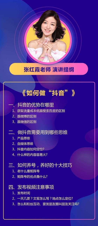 6 导师课程大纲 张红霞.jpg