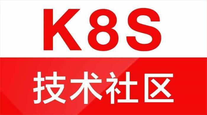 k8s技术社区logo.jpg