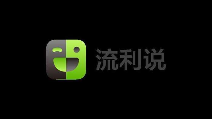 流利说logo.png