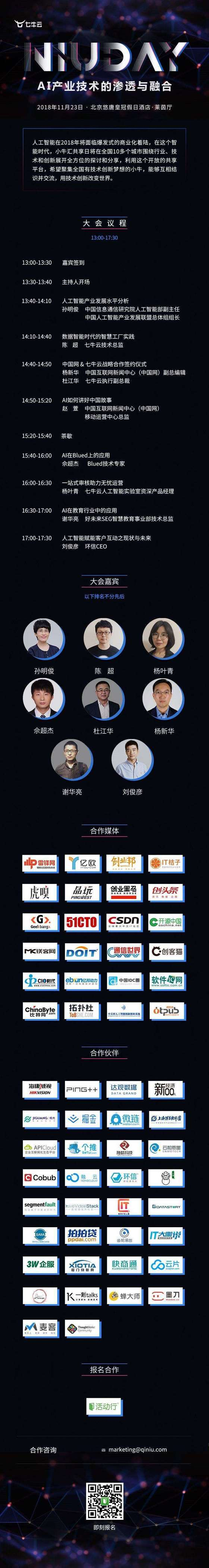 NIUDAY-长图(750)(11.22)北京.jpg