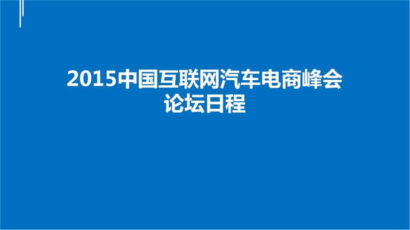2015中国互联网汽车电商峰会_精彩城市生活,尽在活动!