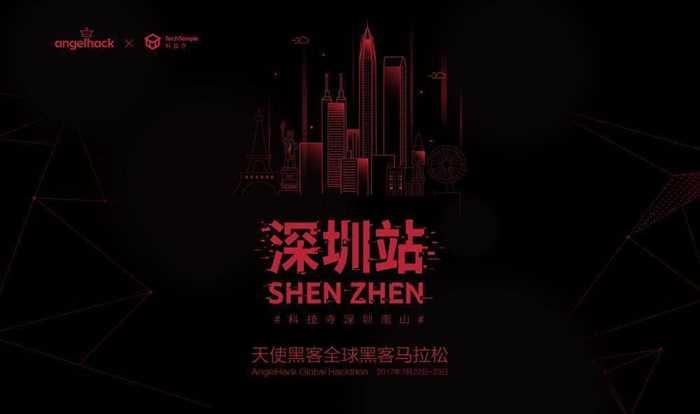 科技寺深圳海报线上活动宣传图0710-01.png
