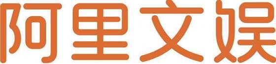 阿里文娱文字logo.jpg