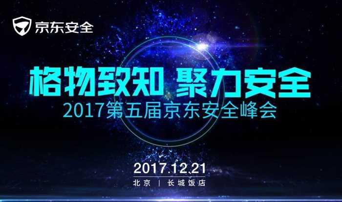 【12月21日】第五届京东安全峰会——格物致知,聚力安全