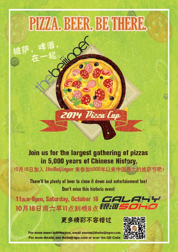 thebeijinger 2014 披萨节启动派对图片