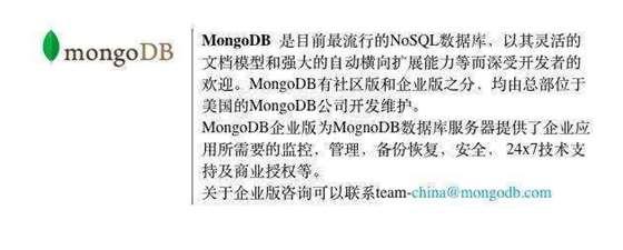 MongoDB简介.jpeg