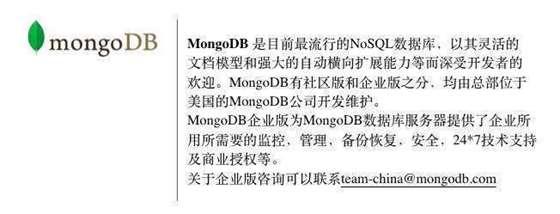 赞助方MongoDB简介.jpeg