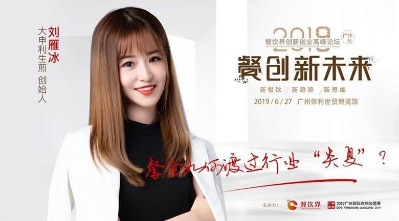 横版所有个人微信嘉宾海报(1080x600)-刘雁冰.jpg