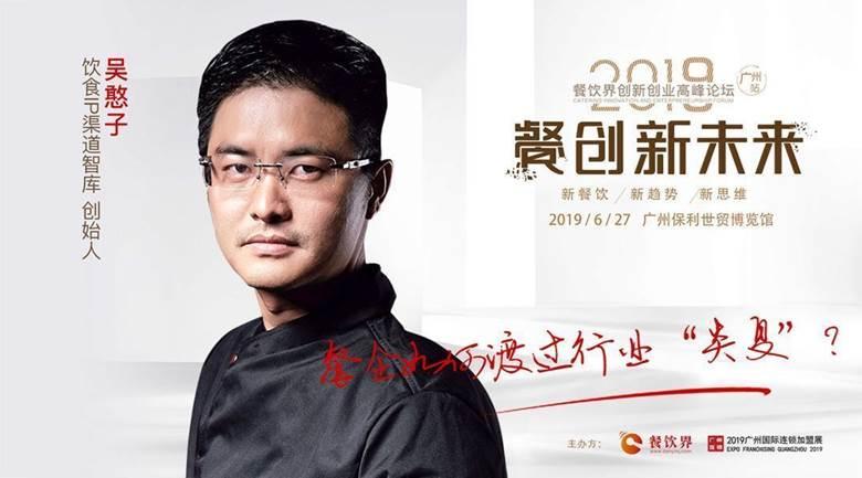 横版所有个人微信嘉宾海报(1080x600)-吴憨子.jpg