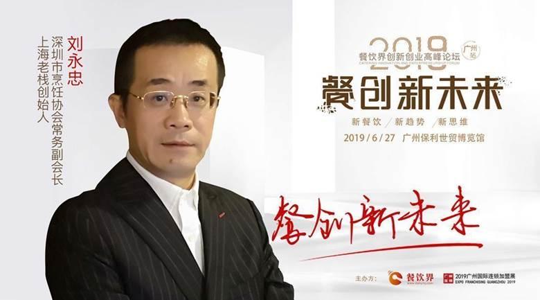 横版所有个人微信嘉宾海报(1080x600)-刘永忠.jpg