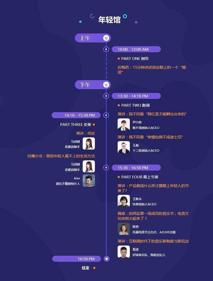 2017年虎嗅F&M创新节年轻馆.png