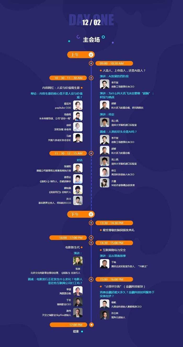 2017年虎嗅F&M创新节12、2议程.png
