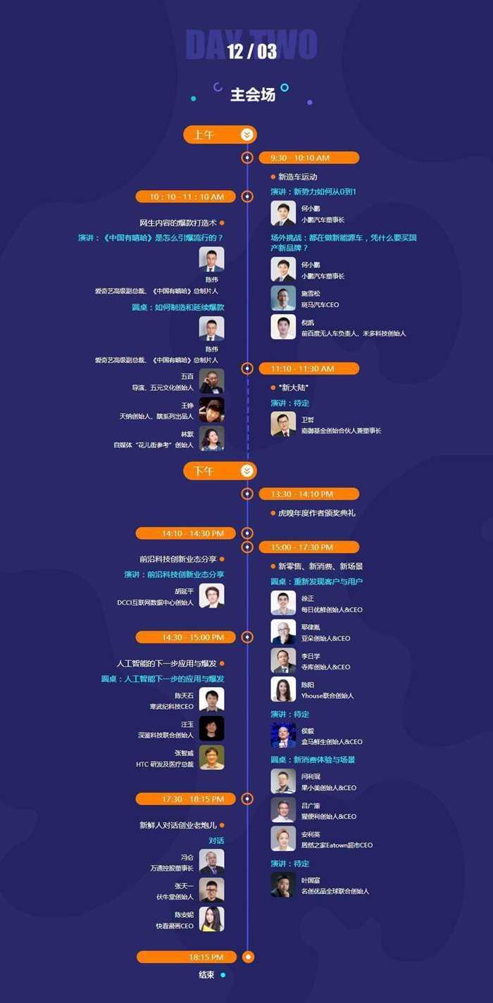 2017年虎嗅F&M创新节12、3议程.png