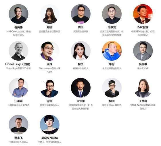 2018MADCon中国互联网优化大会 观澜财经_副本.png