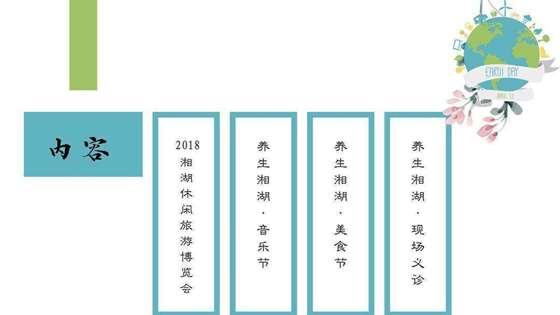 2018世界养生节_11.jpg