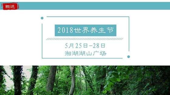 2018世界养生节_7.jpg
