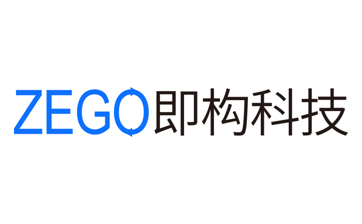 zego即构科技.png
