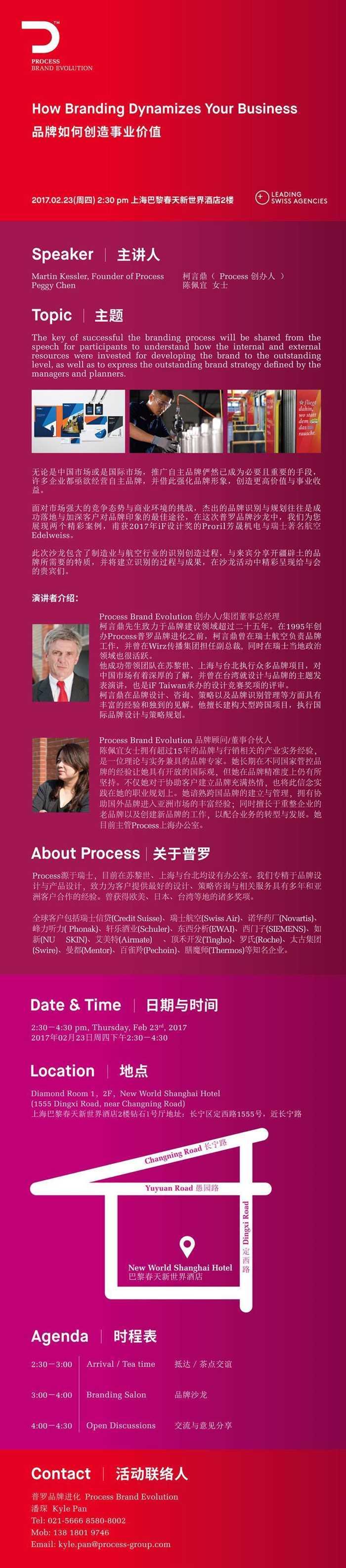 Process_branding_Salon_201702_3-01-01.jpg