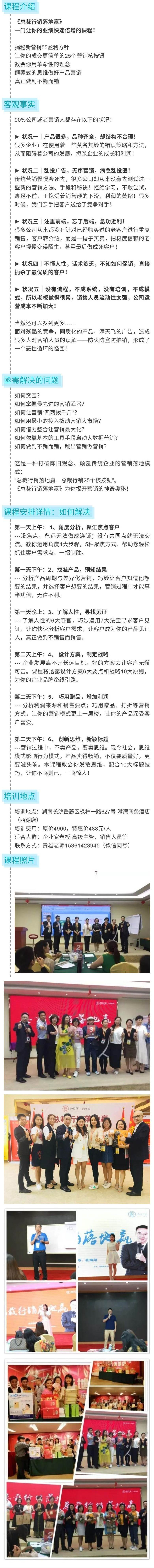 总裁营销-长沙站(活动行).jpg