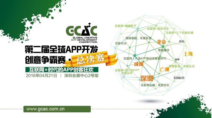 0407深圳总决赛900,500.jpg