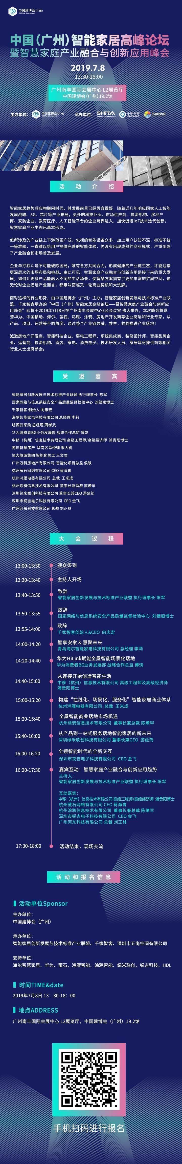 建博会2019广州(25).jpg