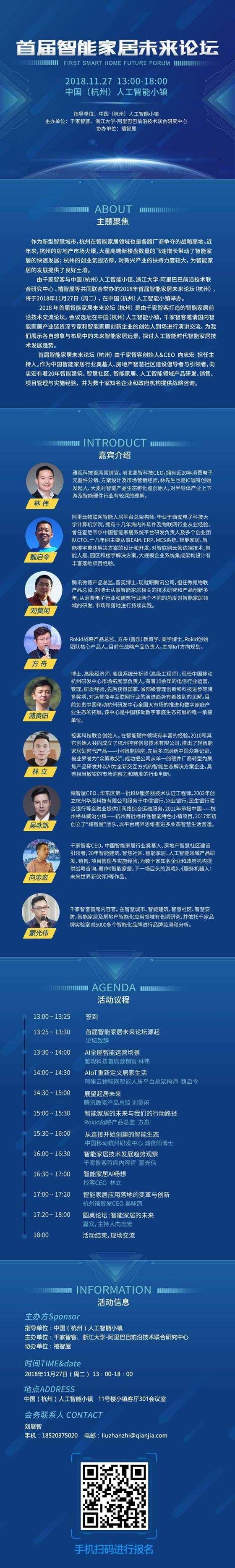 杭州最新长图.jpg