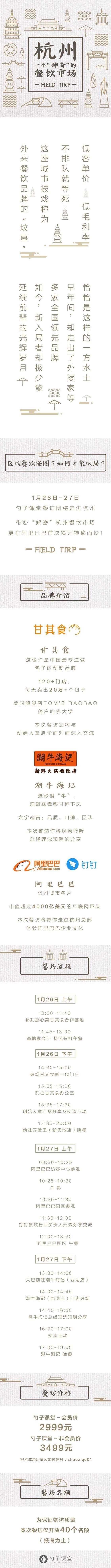 杭州餐访报名帖--微信版2.png