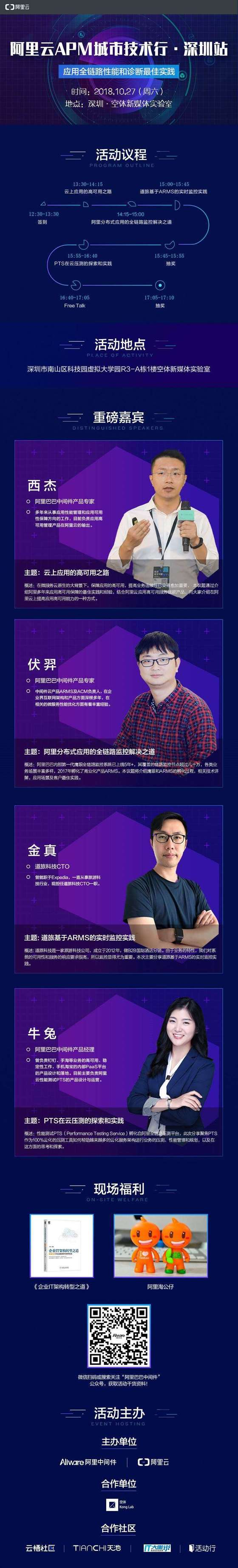 北京APM沙龙邮件edm-无按钮无二维码.jpg