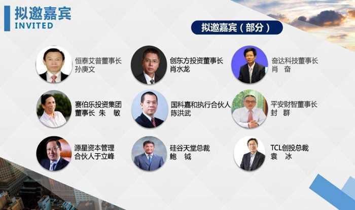 投资家网2017年股权投资峰会文件09-25-25.jpg