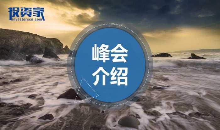 投资家网201中国智能产业投资峰会-5.jpg