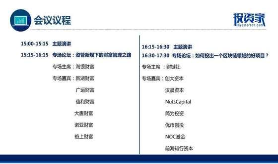 投资家网-2018基金合伙人峰会-13.jpg