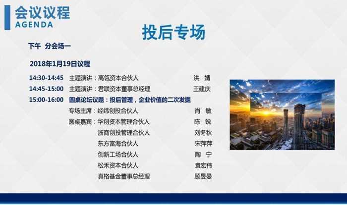 投资家网2017年股权投资峰会文件10-24-12.jpg