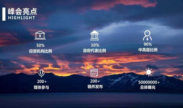 投资家网201中国智能产业投资峰会-6.jpg