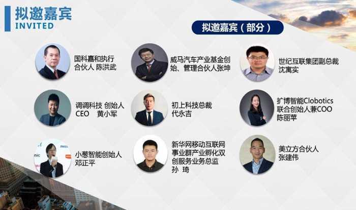 投资家网2017中国智能产业投资峰会-12.jpg