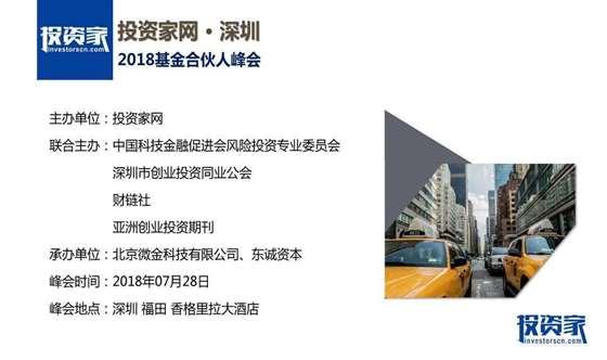 投资家网-2018基金合伙人峰会-8.jpg