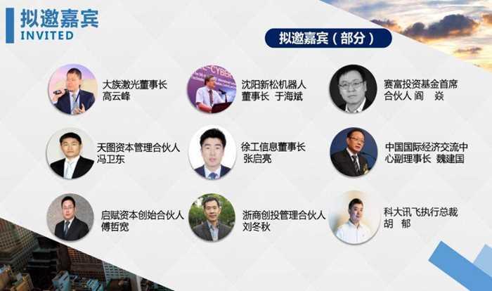 投资家网2017年股权投资峰会文件11-07-29.jpg