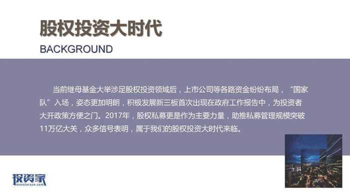 投资家网-2017中国股权投资年会-深圳0505_页面_03.jpg