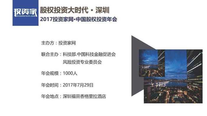 投资家网-2017中国股权投资年会-深圳0505_页面_05.jpg