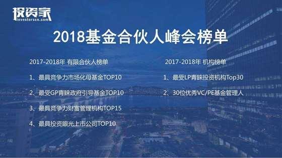 投资家-2018基金合伙人峰会-21.jpg