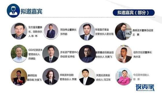投资家网-2018基金合伙人峰会-17.jpg
