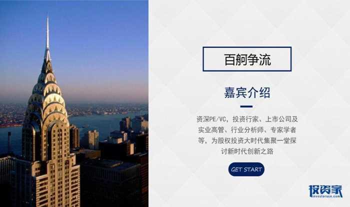 投资家网2017年股权投资峰会文件11-14-21.jpg