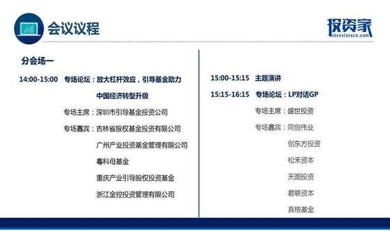 投资家网-2018基金合伙人峰会-11.jpg