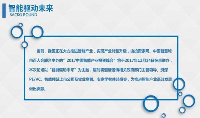 投资家网201中国智能产业投资峰会-3.jpg